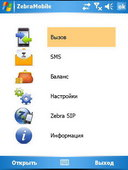 Z-mobile для телефонов на базе Windows Mobile